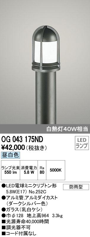 【最安値挑戦中!最大23倍】オーデリック OG043175ND ガーデンライト LED 昼白色 白熱灯40W相当 防雨型 [∀(^^)]