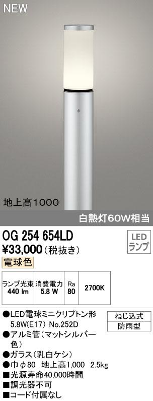 【最安値挑戦中!最大23倍】オーデリック OG254654LD(ランプ別梱包) ガーデンライト LED 電球色 防雨型 マットシルバー [∀(^^)]