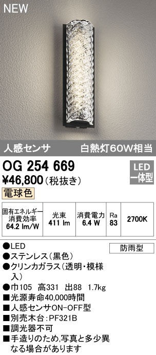 【最安値挑戦中!最大34倍】オーデリック OG254669 エクステリアポーチライト 壁 ブラケットライト LED一体型 電球色 人感センサ 防雨型 黒色 [∀(^^)]