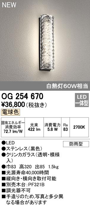 【最安値挑戦中!最大34倍】オーデリック OG254670 エクステリアポーチライト 壁 ブラケットライト LED一体型 電球色 防雨型 黒色 [∀(^^)]