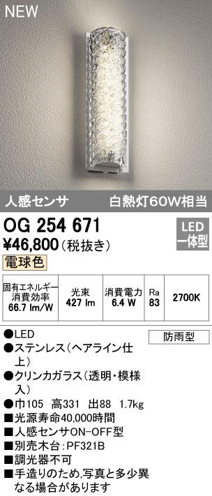 【最安値挑戦中!最大34倍】オーデリック OG254671 エクステリアポーチライト 壁 ブラケットライト LED一体型 電球色 人感センサ 防雨型 [∀(^^)]