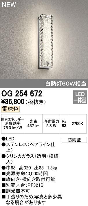 【最安値挑戦中!最大34倍】オーデリック OG254672 エクステリアポーチライト 壁 ブラケットライト LED一体型 電球色 防雨型 [∀(^^)]