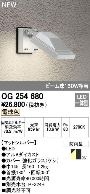 【最安値挑戦中!最大34倍】オーデリック OG254680 エクステリアスポットライト LED一体型 電球色 ビーム球150W相当 防雨型 マットシルバー [∀(^^)]