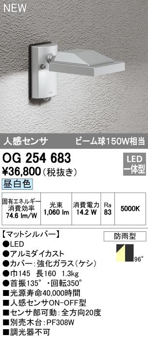 【最安値挑戦中!最大34倍】オーデリック OG254683 エクステリアスポットライト LED一体型 昼白色 人感センサ 防雨型 マットシルバー [∀(^^)]