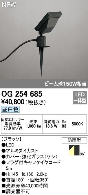 【最安値挑戦中!最大33倍】オーデリック OG254685 エクステリアスポットライト LED一体型 昼白色 ビーム球150W相当 防雨型 ブラック [∀(^^)]