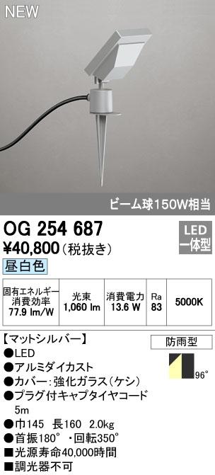【最安値挑戦中!最大33倍】オーデリック OG254687 エクステリアスポットライト LED一体型 昼白色 ビーム球150W相当 防雨型 マットシルバー [∀(^^)]
