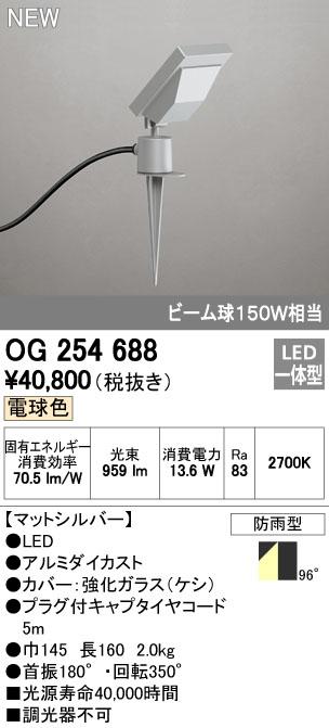 【最安値挑戦中!最大33倍】オーデリック OG254688 エクステリアスポットライト LED一体型 電球色 ビーム球150W相当 防雨型 マットシルバー [∀(^^)]