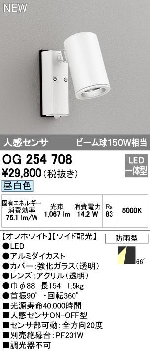 【最安値挑戦中!最大34倍】オーデリック OG254708 エクステリアスポットライト LED一体型 昼白色 人感センサ ワイド配光 防雨型 [∀(^^)]