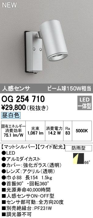 【最安値挑戦中!最大34倍】オーデリック OG254710 エクステリアスポットライト LED一体型 昼白色 人感センサ ワイド配光 防雨型 [∀(^^)]