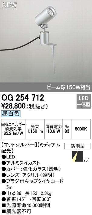 【最安値挑戦中!最大34倍】オーデリック OG254712 エクステリアスポットライト LED一体型 昼白色 ミディアム配光 防雨型 マットシルバー [∀(^^)]