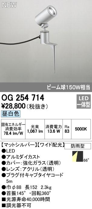 【最安値挑戦中!最大34倍】オーデリック OG254714 エクステリアスポットライト LED一体型 昼白色 ワイド配光 防雨型 マットシルバー [∀(^^)]