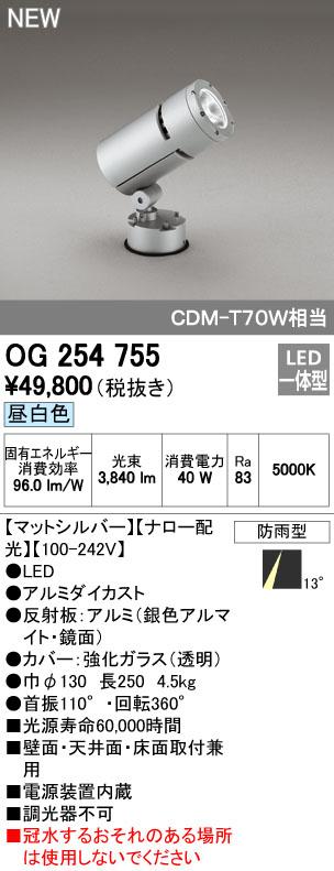 【最安値挑戦中!最大34倍】オーデリック OG254755 エクステリアスポットライト LED一体型 昼白色 ナロー配光 防雨型 マットシルバー [∀(^^)]