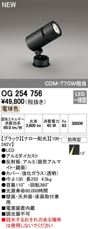 【最安値挑戦中!最大34倍】オーデリック OG254756 エクステリアスポットライト LED一体型 電球色 ナロー配光 防雨型 黒色 [∀(^^)]