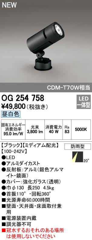 【最安値挑戦中!最大34倍】オーデリック OG254758 エクステリアスポットライト LED一体型 昼白色 ミディアム配光 防雨型 黒色 [∀(^^)]