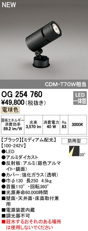 【最安値挑戦中!最大34倍】オーデリック OG254760 エクステリアスポットライト LED一体型 電球色 ミディアム配光 防雨型 黒色 [∀(^^)]