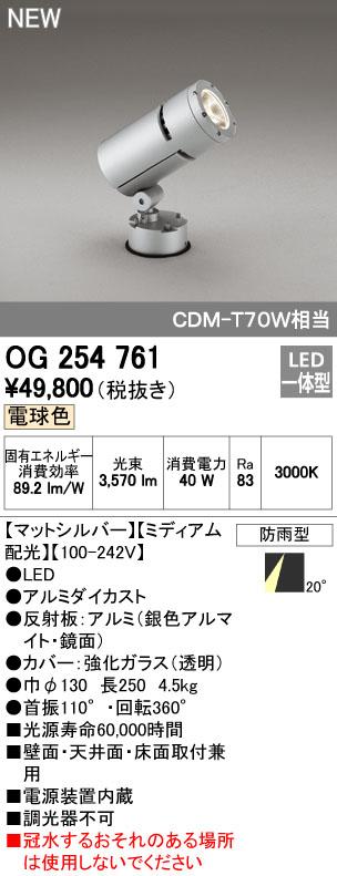 【最安値挑戦中!最大34倍】オーデリック OG254761 エクステリアスポットライト LED一体型 電球色 ミディアム配光 防雨型 マットシルバー [∀(^^)]