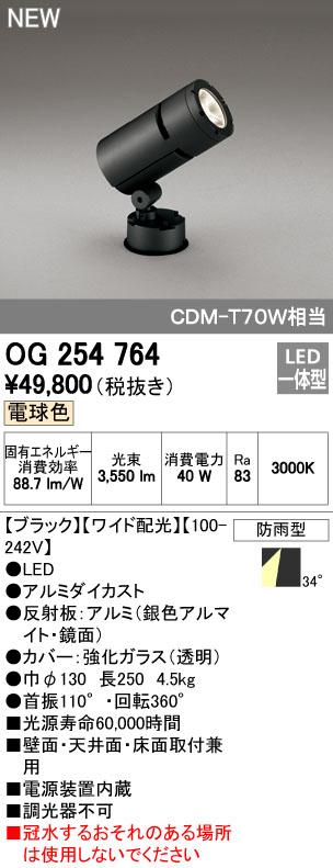 【最安値挑戦中!最大34倍】オーデリック OG254764 エクステリアスポットライト LED一体型 電球色 ワイド配光 防雨型 黒色 [∀(^^)]