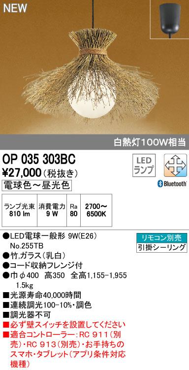 【最安値挑戦中!最大34倍】オーデリック OP035303BC(ランプ別梱包) 和風ペンダントライト LED調光調色 Bluetooth通信対応機能付 [∀(^^)]