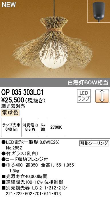 【最安値挑戦中!最大34倍】オーデリック OP035303LC1(ランプ別梱包) 和風ペンダントライト LED電球色 調光器別売 [∀(^^)]