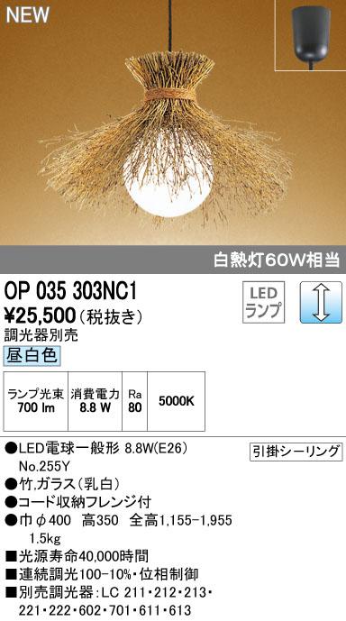【最安値挑戦中!最大34倍】オーデリック OP035303NC1(ランプ別梱包) 和風ペンダントライト LED昼白色 調光器別売 [∀(^^)]