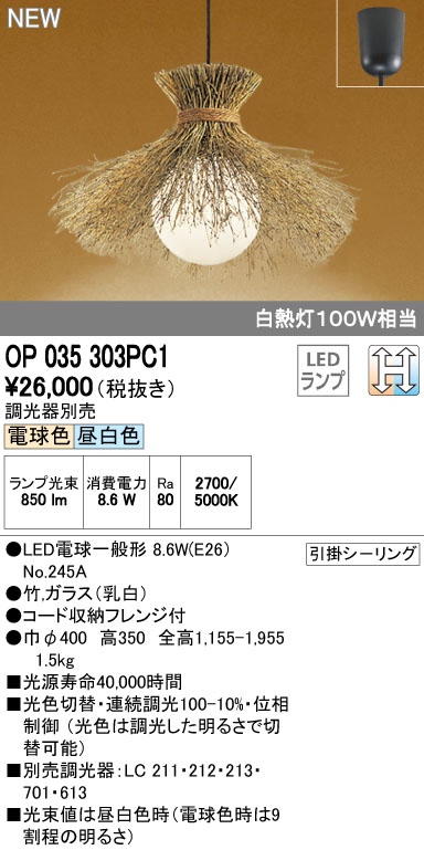【最安値挑戦中!最大34倍】オーデリック OP035303PC1(ランプ別梱包) 和風ペンダントライト LED光色切替調光 調光器別売 [∀(^^)]