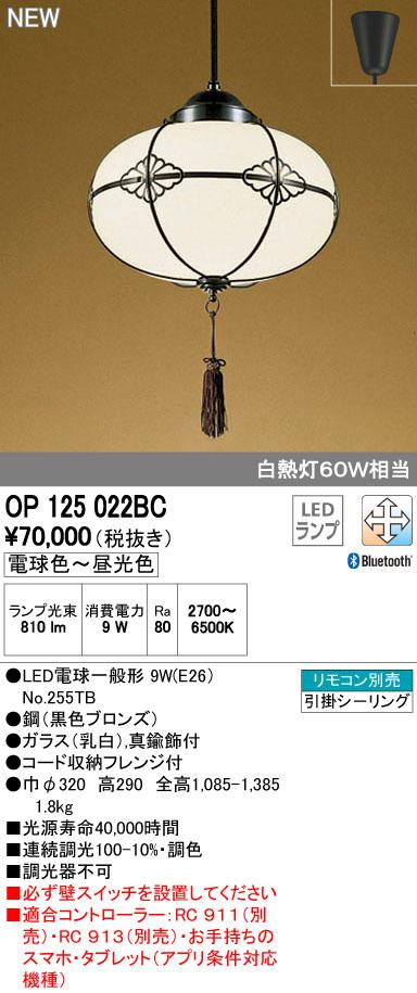 【最安値挑戦中!最大34倍】オーデリック OP125022BC 和風ペンダントライト LED調光調色 Bluetooth通信対応機能付 リモコン別売 [∀(^^)]