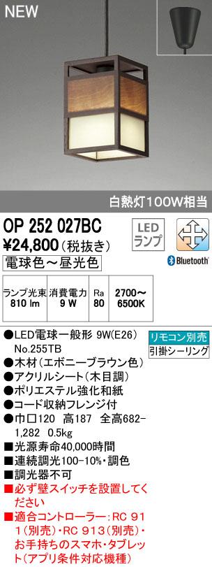 【最安値挑戦中!最大34倍】オーデリック OP252027BC 和風ペンダントライト LED調光調色 Bluetooth通信対応機能付 リモコン別売 [∀(^^)]