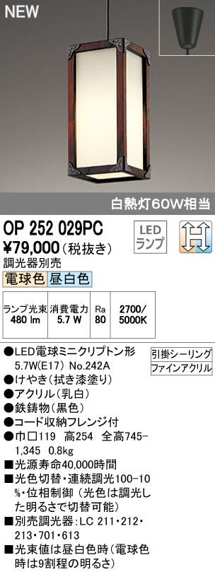 【最安値挑戦中!最大34倍】オーデリック OP252029PC 和風ペンダントライト LED光色切替調光 調光器別売 [∀(^^)]