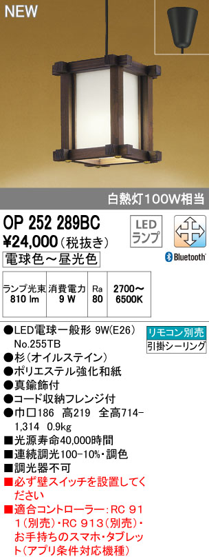 【最安値挑戦中!最大34倍】オーデリック OP252289BC 和風ペンダントライト LED調光調色 Bluetooth通信対応機能付 リモコン別売 [∀(^^)]