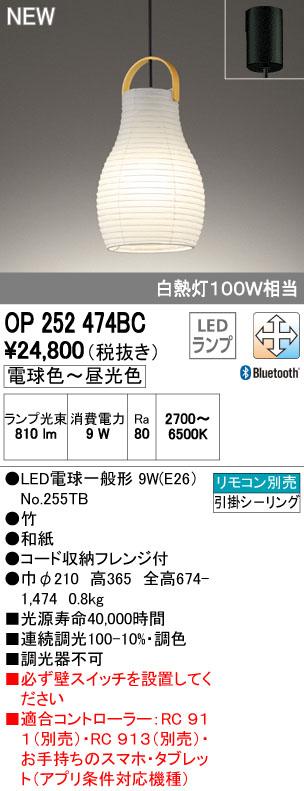 【最安値挑戦中!最大34倍】オーデリック OP252474BC(ランプ別梱包) 和風ペンダントライト LED調光調色 Bluetooth通信対応機能付 リモコン別売 [∀(^^)]