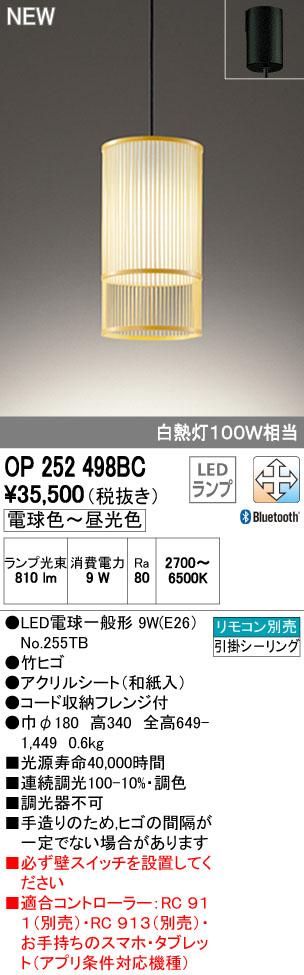 【最安値挑戦中!最大33倍】オーデリック OP252498BC(ランプ別梱包) 和風ペンダントライト LED調光調色 Bluetooth通信対応 リモコン別売 [∀(^^)]