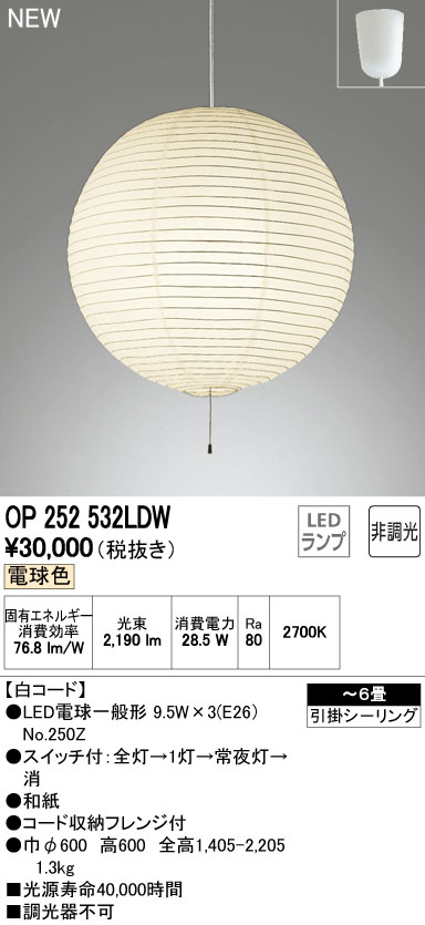【最安値挑戦中!最大34倍】オーデリック OP252532LDW(2梱包) 和風ペンダントライト LED電球色 非調光 ~6畳 白コード [∀(^^)]