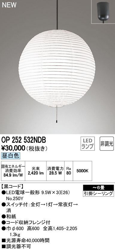 【最安値挑戦中!最大33倍】オーデリック OP252532NDB(2梱包) 和風ペンダントライト LED昼白色 非調光 ~6畳 黒コード [∀(^^)]