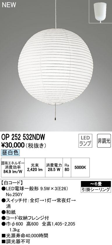 【最安値挑戦中!最大34倍】オーデリック OP252532NDW(2梱包) 和風ペンダントライト LED昼白色 非調光 ~6畳 白コード [∀(^^)]