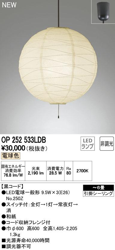 【最安値挑戦中!最大34倍】オーデリック OP252533LDB(2梱包) 和風ペンダントライト LED電球色 非調光 ~6畳 黒コード [∀(^^)]