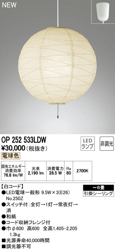 【最安値挑戦中!最大34倍】オーデリック OP252533LDW(2梱包) 和風ペンダントライト LED電球色 非調光 ~6畳 白コード [∀(^^)]