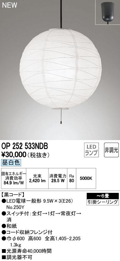 【最安値挑戦中!最大34倍】オーデリック OP252533NDB(2梱包) 和風ペンダントライト LED昼白色 非調光 ~6畳 黒コード [∀(^^)]
