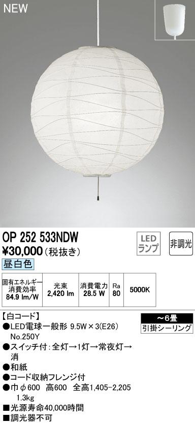 【最安値挑戦中!最大34倍】オーデリック OP252533NDW(2梱包) 和風ペンダントライト LED昼白色 非調光 ~6畳 白コード [∀(^^)]