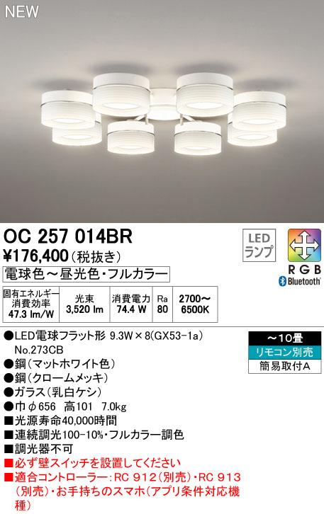 【最安値挑戦中!最大33倍】オーデリック OC257014BR シャンデリア LED電球フラット形 Bluetooth フルカラー調光調色 リモコン別売 ~10畳 [(^^)]