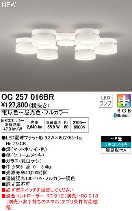 【最安値挑戦中!最大33倍】オーデリック OC257016BR シャンデリア LED電球フラット形 Bluetooth フルカラー調光調色 リモコン別売 ~8畳 [(^^)]