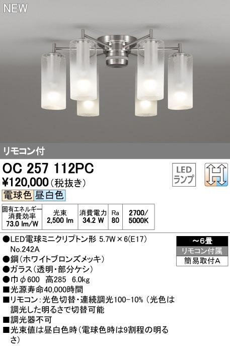 【最安値挑戦中!最大33倍】オーデリック OC257112PC(ランプ別梱) シャンデリア LEDミニクリプトン形 光色切替調光 リモコン付属 ~6畳 [(^^)]