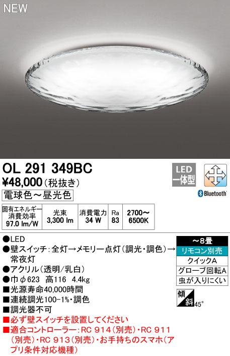 【最安値挑戦中!最大34倍】オーデリック OL291349BC シーリングライト LED一体型 調光調色 Bluetooth リモコン別売 ~8畳 [(^^)]