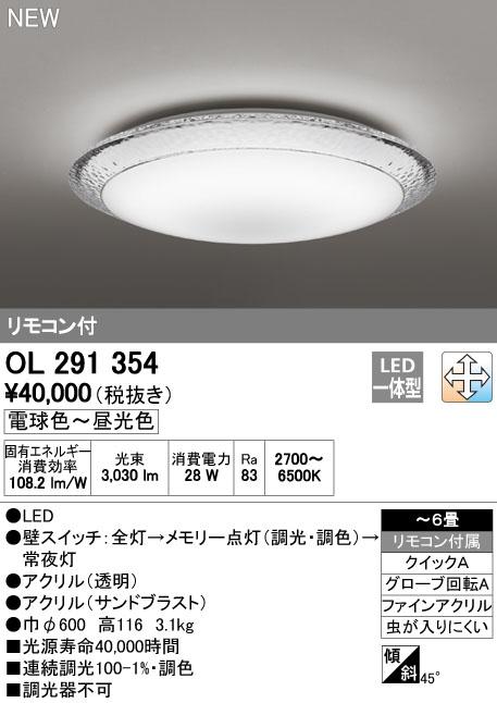 【最安値挑戦中!最大34倍】オーデリック OL291354 シーリングライト LED一体型 調光・調色 リモコン付属 ~6畳 [(^^)]