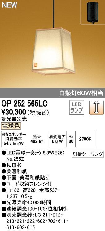 【最安値挑戦中!最大33倍】オーデリック OP252565LC(ランプ別梱) 和風ペンダントライト LED電球一般形 調光 電球色 調光器別売 [(^^)]