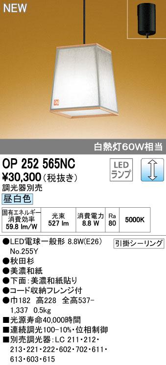 【最安値挑戦中!最大33倍】オーデリック OP252565NC(ランプ別梱) 和風ペンダントライト LED電球一般形 調光 昼白色 調光器別売 [(^^)]