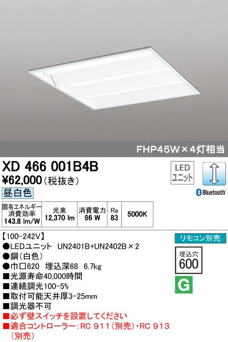 【最安値挑戦中!最大34倍】オーデリック XD466001B4B(LED光源ユニット別梱) ベースライト LEDユニット型 埋込型 Bluetooth調光 昼白色 リモコン別売 ルーバー無 [(^^)]