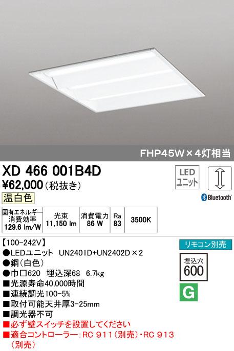 【最安値挑戦中!最大34倍】オーデリック XD466001B4D(LED光源ユニット別梱) ベースライト LEDユニット型 埋込型 Bluetooth調光 温白色 リモコン別売 ルーバー無 [(^^)]