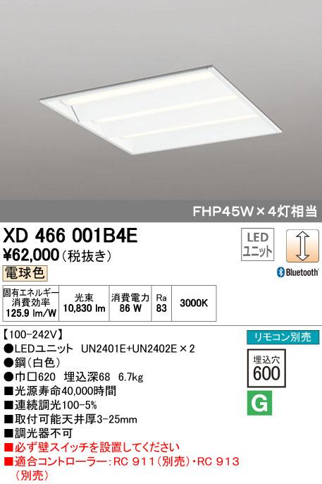 【最安値挑戦中!最大34倍】オーデリック XD466001B4E(LED光源ユニット別梱) ベースライト LEDユニット型 埋込型 Bluetooth調光 電球色 リモコン別売 ルーバー無 [(^^)]
