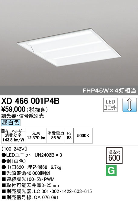 【最安値挑戦中!最大34倍】オーデリック XD466001P4B(LED光源ユニット別梱) ベースライト LEDユニット型 埋込型 PWM調光 昼白色 調光器・信号線別売 ルーバー無 [(^^)]