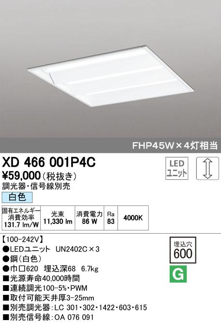 【最安値挑戦中!最大34倍】オーデリック XD466001P4C(LED光源ユニット別梱) ベースライト LEDユニット型 埋込型 PWM調光 白色 調光器・信号線別売 ルーバー無 [(^^)]